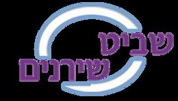 הלוגו של שביט-שירנים---סוכנות-לביטוח