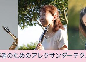 木管楽器奏者のためのアレクサンダー・テクニーク合宿2019 in 大阪・四條畷