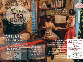 2017.12.10(日)X'mas Tea Party