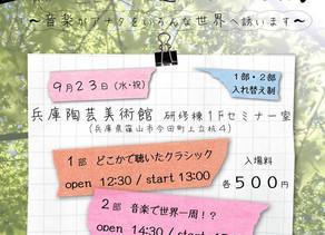 篠山・十三・福知山3公演終了!