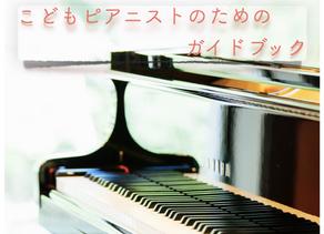 「サクソフォン吹き」と「こどもピアニスト」のためのガイドブックをプレゼント🎶
