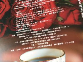 10/15(日)三田音楽家連盟主催 午後の名曲コンサート