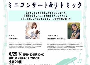 6/29(金)東京・成瀬にて親子ミニコンサート&子育てママ向けワークショップ
