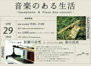 6/29 cafe ma-no Music Live「音楽のある生活」vol.1