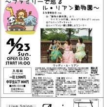 4/23(土)自遊空間Amiにてル・リアン動物園コンサート