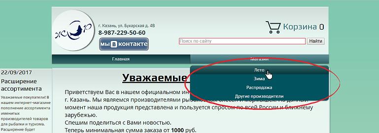 Как сделать заказ ЖОР г. Казань п 1.1