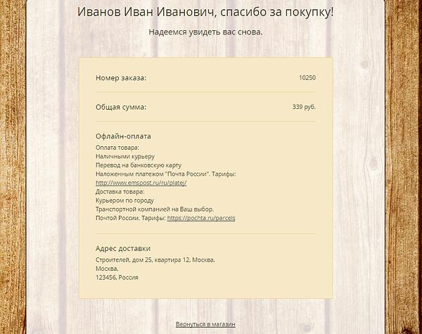 Как сделать заказ ЖОР г. Казань п. 6