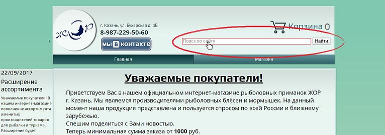 Как сделать заказ ЖОР г. Казань п 1.2