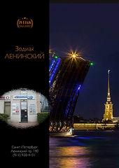 Зодиак Ленинский.jpeg
