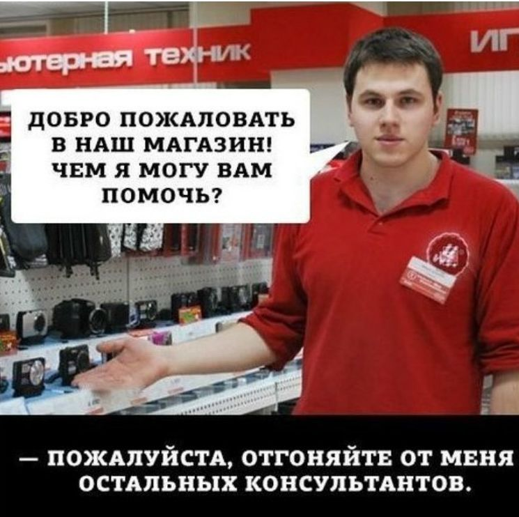 Продавец консультант приколы картинки