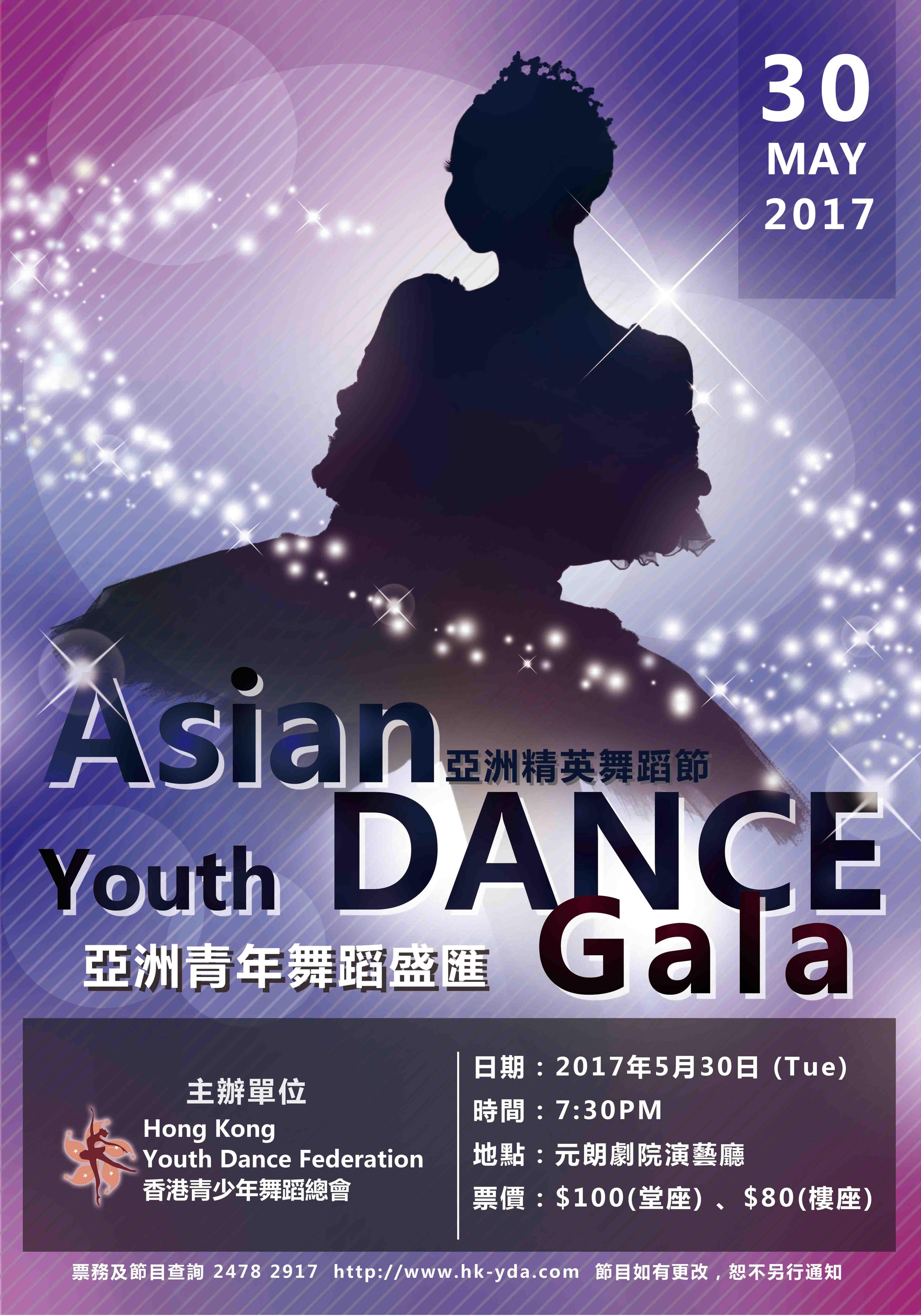 Gala 2017