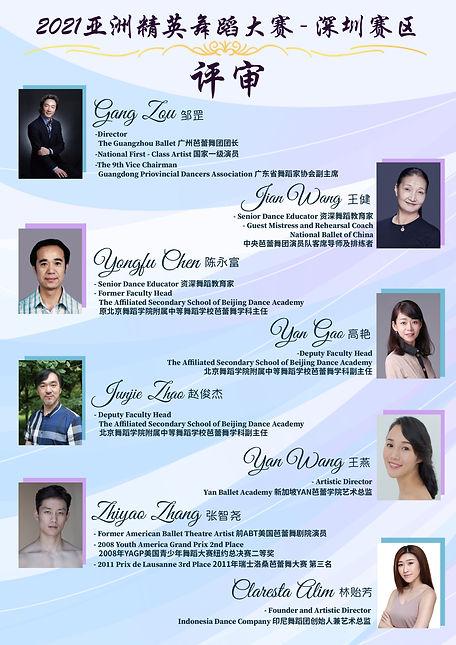 AEDC.深圳 Judges.jpeg