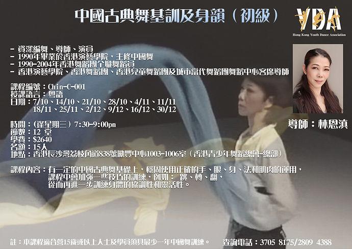Chinese dance(基訓).jpg