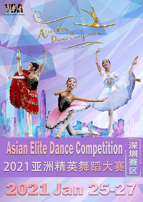 AEDC 深圳 poster.jpeg