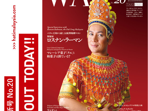 WAU No.20 本日解禁!
