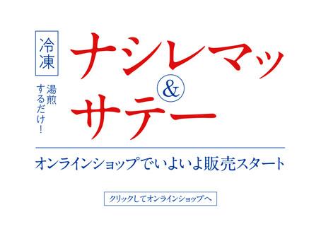 冷凍パック「ナシレマッ」「サテー」オンラインショップ開設しました!