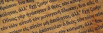 Greek John 3.jpg