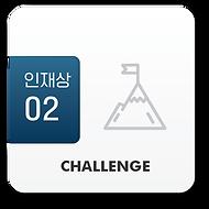 인재상 아이콘 02.png