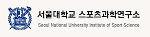 서울대 스포츠과학연구소.png