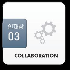 인재상 아이콘 03.png
