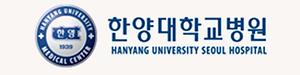 한양대학병원 사본.png