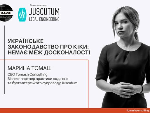 Українське законодавство про КІКи: немає меж досконалості