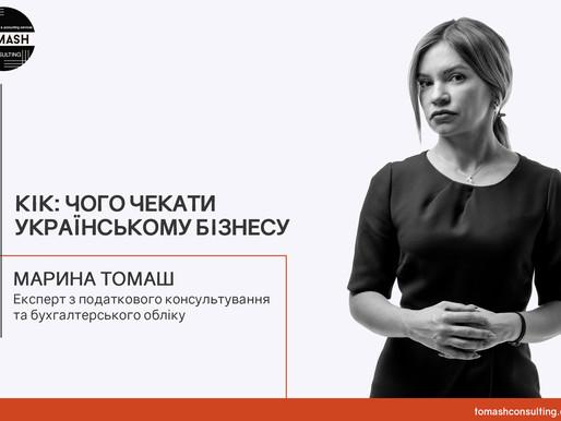 КІК: чого чекати українському бізнесу