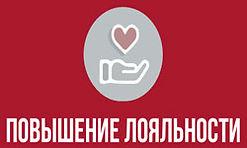 icoonelaser-povyshenie-loyalnosti-vashih