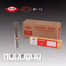 PERMANENT 永久牌 MT-12 焊枝 Welding Electrodes