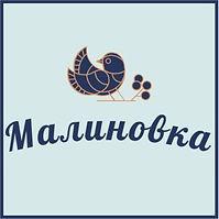 Малиновка.jpg