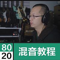 8020 Mixing.png