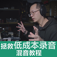 拯救低成本录音 淘宝封面.png