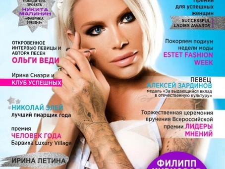 """Интервью модному глянцевому журналу """"FRESH"""""""