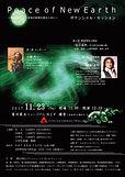 フライヤー(参加公演2017表).jpg