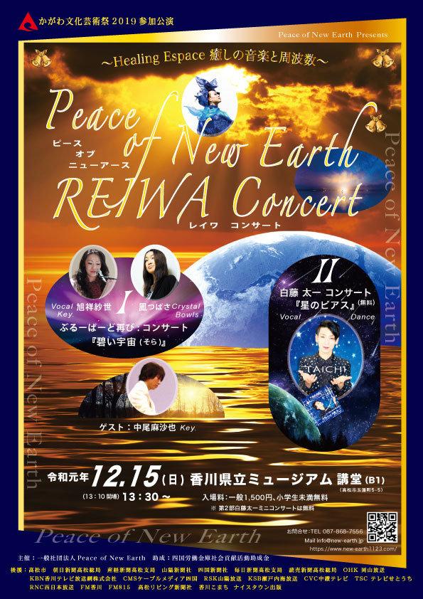 peace-A4-flyer-kakunin.jpg