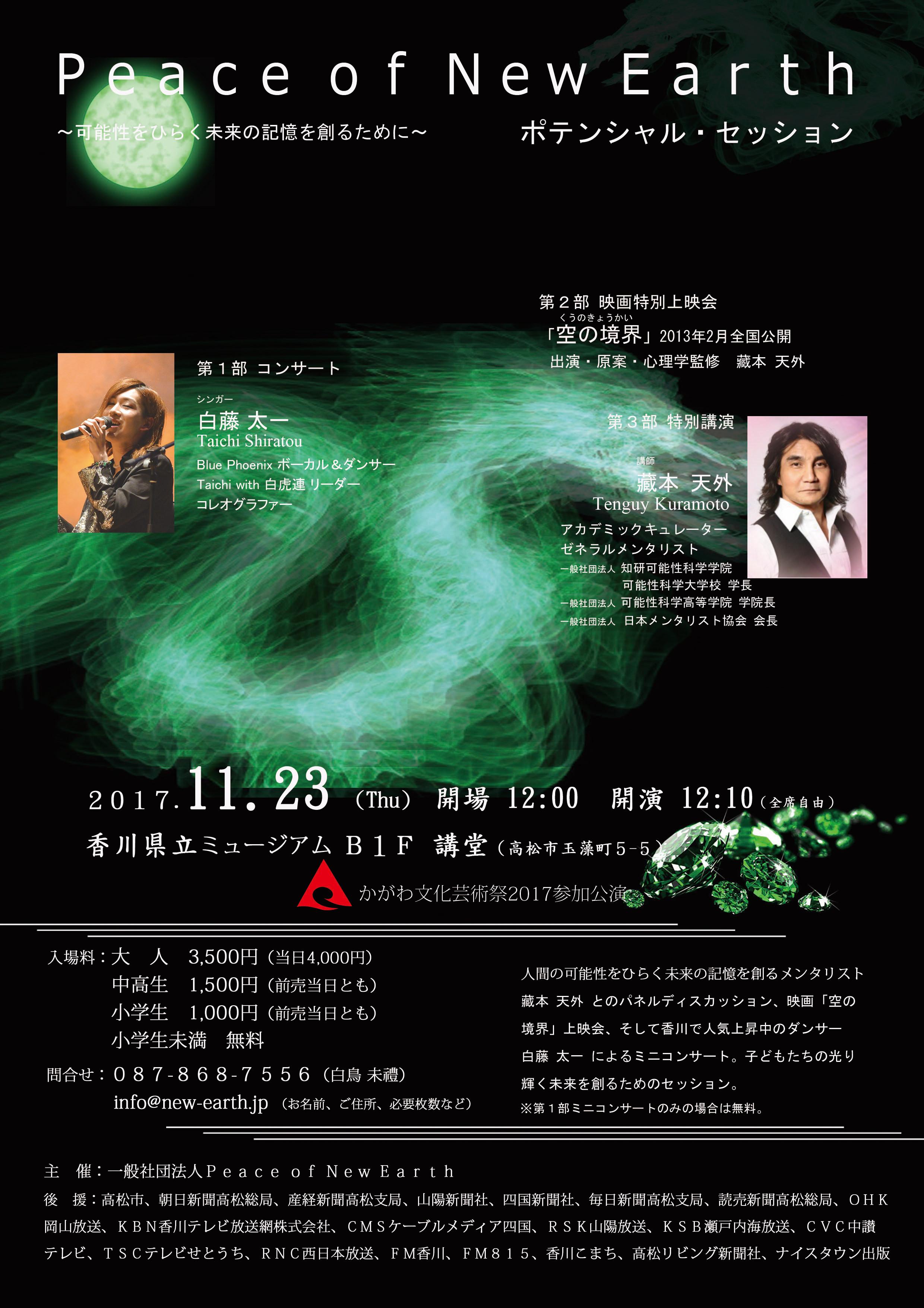 Peace of New Earth ポテンシャルセッション
