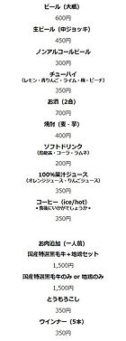 Drink2020料金改定.jpg
