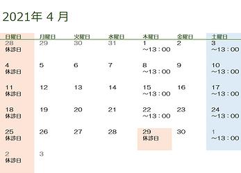 カレンダーR3.4月.png