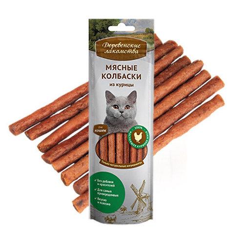 Деревенские лакомства Колбаски из курицы для кошек
