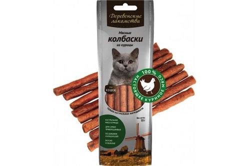 Деревенские лакомства Колбаски из утки для кошек