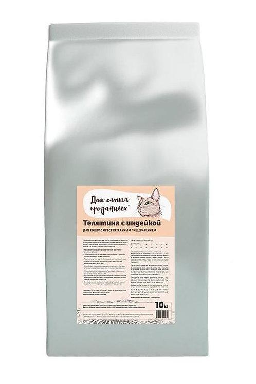 ДЛЯ САМЫХ ПРЕДАННЫХ Телятина с Индейкой Сухой корм для кошек с чувствительным пи