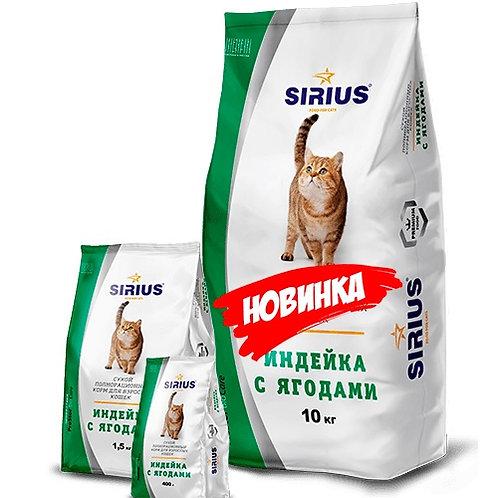 SIRIUS СИРИУС Сухой корм для взрослых кошек Индейка с ягодами