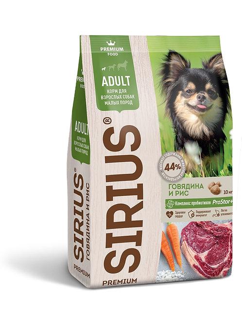 Сухой корм SIRIUS для взрослых собак малых пород говядина и рис