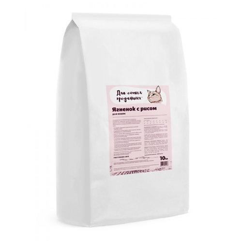 ДЛЯ САМЫХ ПРЕДАННЫХ Ягненок с рисом Сухой корм для кошек