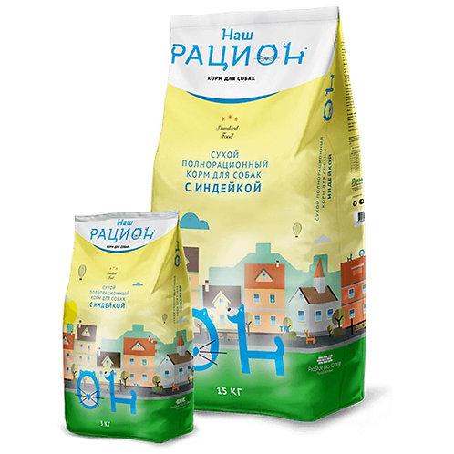 Наш рацион сухой полнорационный корм для взрослых собак с индейкой