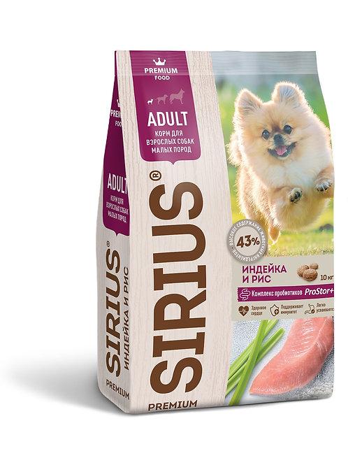 SIRIUS СИРИУС Сухой корм для взрослых собак мелких пород индейка и рис