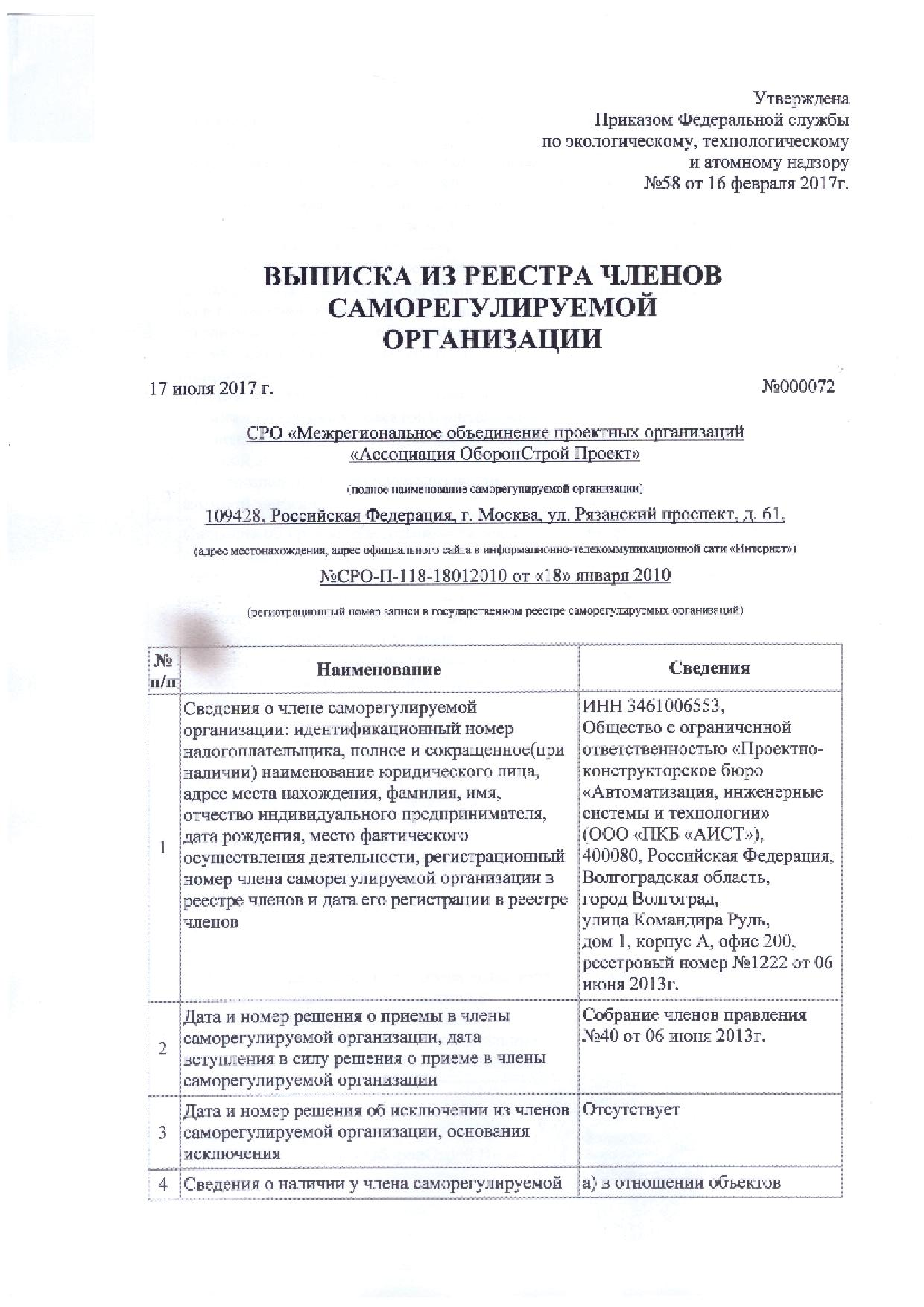 Выписка из реестра СРО 1