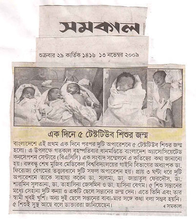 BACC, Dhaka, Firoza Begum, IVF, Assited Conception