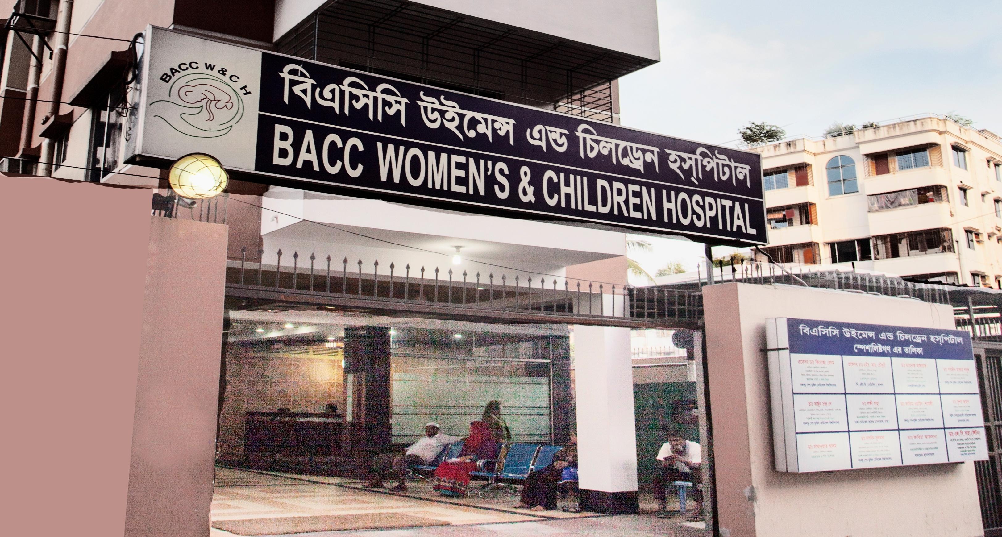 BACC entrance, Panthapath, Dhaka