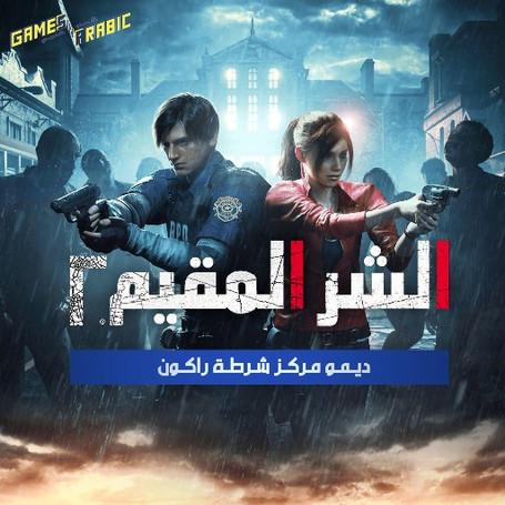 Resident Evil 2: R.P.D. Demo